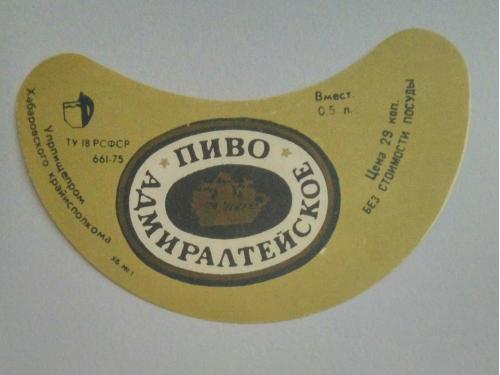Этикетка пиво Адмиралтейское. Хабаровск