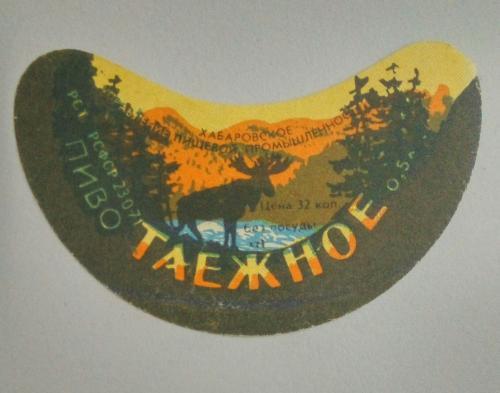 Этикетка пиво Таежное. Хабаровск
