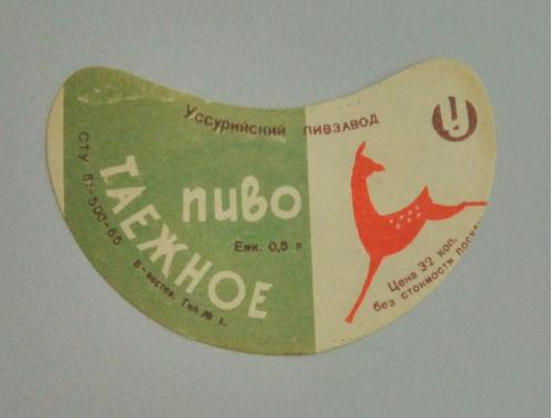 Этикетка пиво Таежное. Уссурийск