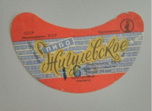 Этикетка пиво Жигулевское. Евпатория
