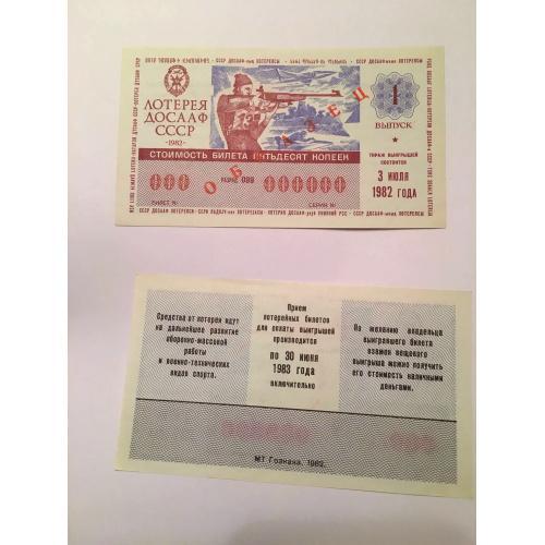 ЛОТЕРЕЯ ДОСААФ СССР 1 выпуск ОБРАЗЕЦ UNC - 1982