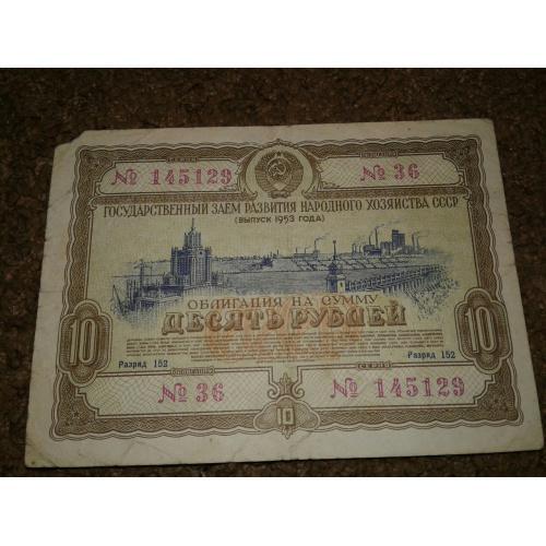 Государственный заем 1953 г