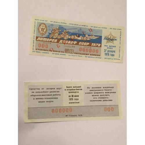 ЛОТЕРЕЯ ДОСААФ СССР 2 выпуск ОБРАЗЕЦ — 1978 год