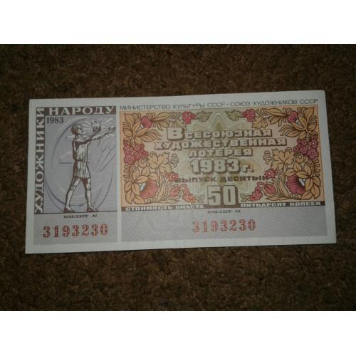 лотерейный билет 1981 года
