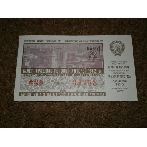 Лотерейный билет 1982