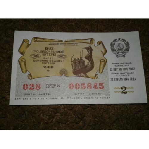 лотерейный билет 1986 года