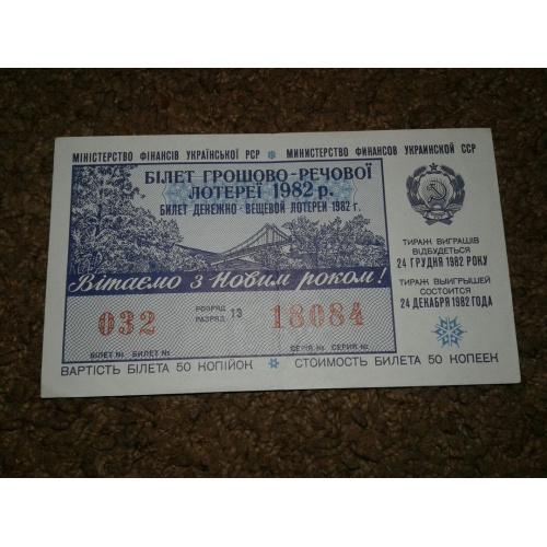 лотерейный билет 1982 года