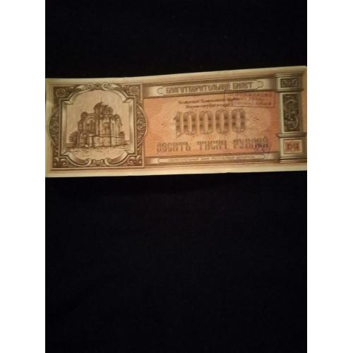 Благотворительный билет 10000 рублей 1994 года.