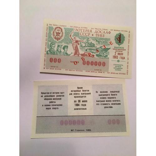 ЛОТЕРЕЯ ДОСААФ СССР 1 выпуск ОБРАЗЕЦ UNC - 1983 года