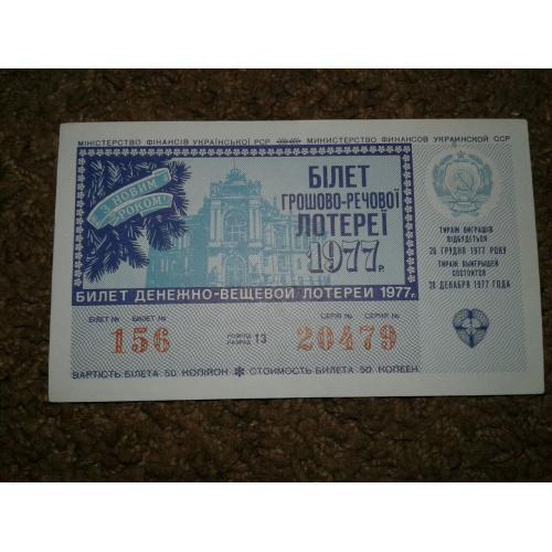 лотерейный билет 1977 года