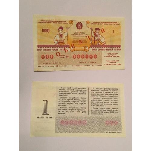 билет  денежно-вещевой лотереи 1 выпуск ОБРАЗЕЦ UNC - 1990года