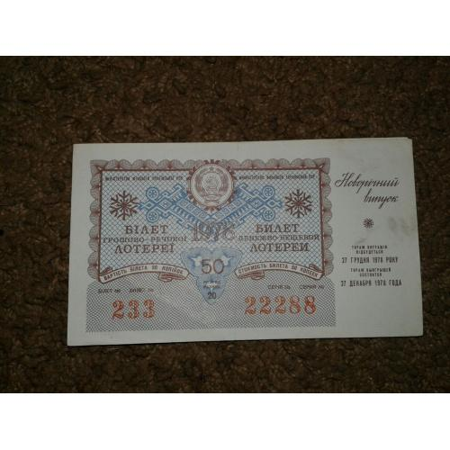 Билет денежно-вещевой лотереи 1978