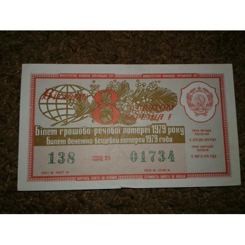 Лотерейный билет 1979