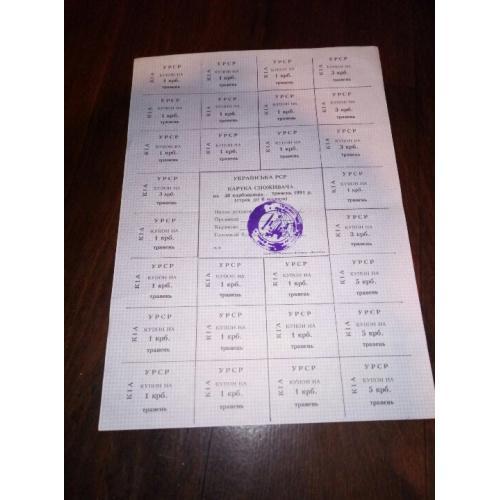 Карточка потребителя на 50 карбованцев 1991 года - май (травень) - KIA (Киев) - Украина - KM# 69.g - XF