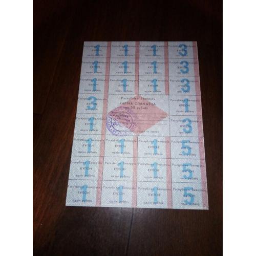 Карточка потребителя на 50 рублей республика белорусии