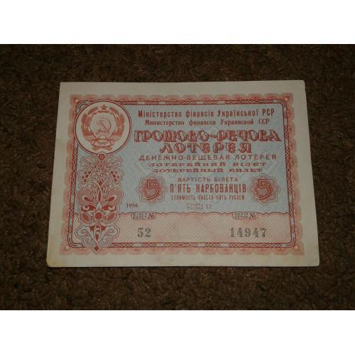 Лотерейный билет 1954 года