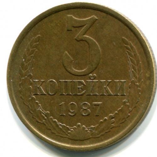 Редкая монета СССР 3 копейки 1987 год пробнаяоснова железо плакированное медно-цинковым сплавом , ка