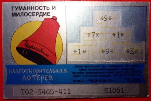 """Моментальная благотворительная лотерея """"Гуманность и милосердие"""", 1991 г. Союз """"Чернобыль"""""""