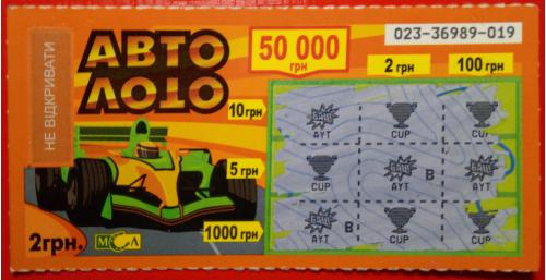 """Моментальная лотерея """"Автолото"""", 2008 г. Тип 5 - оранжевая."""