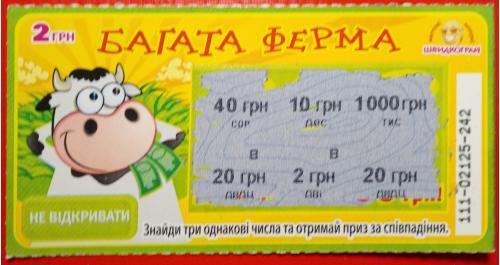 "Моментальная лотерея ""Богатая ферма"""