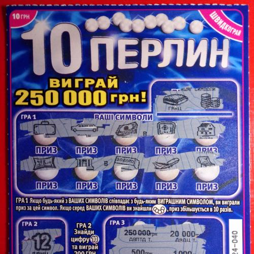 """Моментальная лотерея """"Десять перлин"""" (""""Десять жемчужин"""")"""