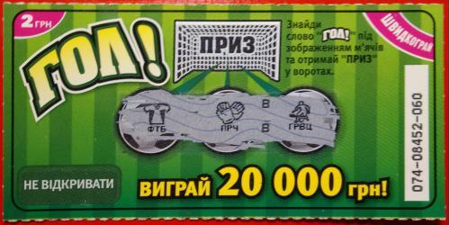 """Моментальная лотерея """"Гол!"""""""