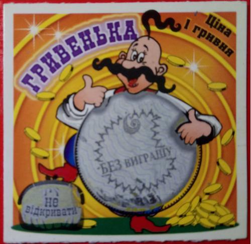 """Моментальная лотерея """"Гривенька"""", 2008 г. тип 2 - оранжевая"""