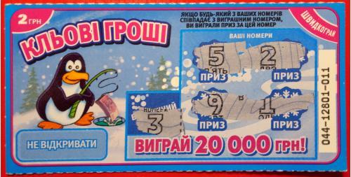 """Моментальная лотерея """"Клевые деньги"""""""