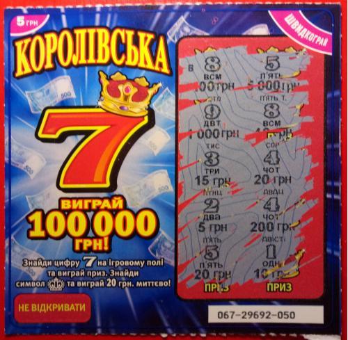 """Моментальная лотерея """"Королевская семерка"""""""