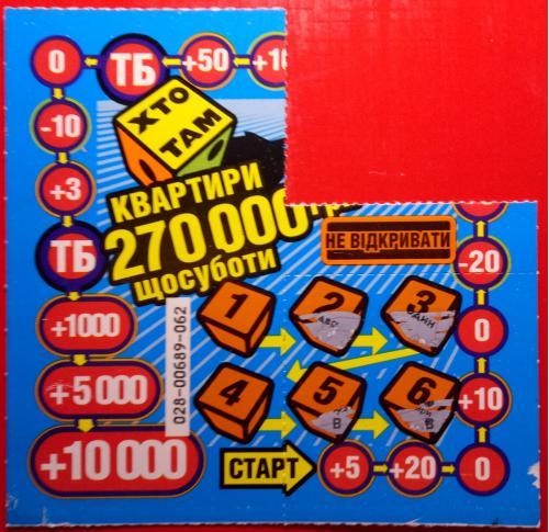 """Моментальная лотерея """"Кто там"""" 270 тысяч, синяя"""