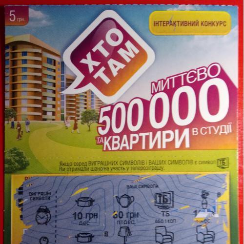 """Моментальная лотерея """"Кто там"""" 500 тысяч."""
