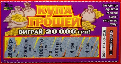 """Моментальная лотерея """"Куча денег"""""""