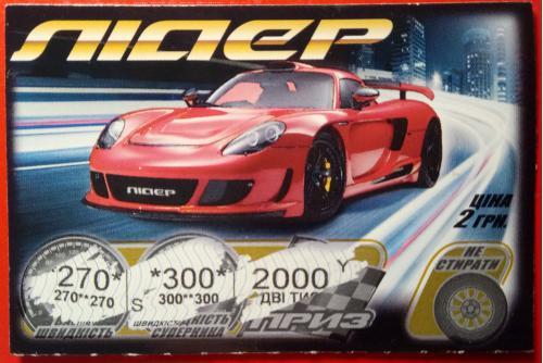 """Моментальная лотерея """"Лидер"""", 2011 г. тип 1 - красный автомобиль"""