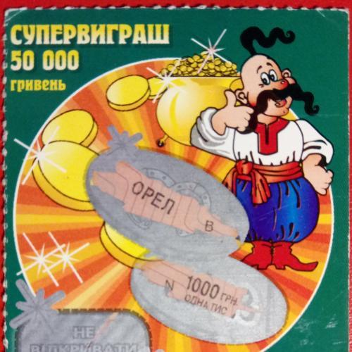 """Моментальная лотерея """"Решка"""", 2004 г"""