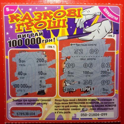 """Моментальная лотерея """"Сказочные деньги"""""""