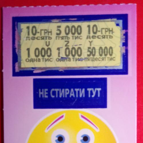 """Моментальная лотерея """"Телефортуна"""""""