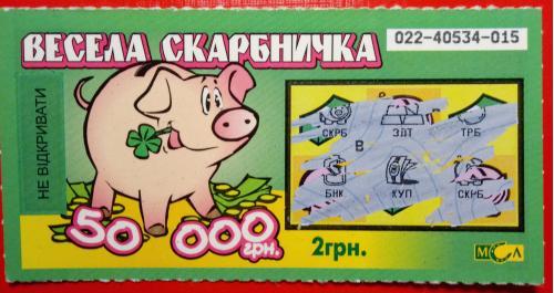 """Моментальная лотерея """"Весела скарбничка"""""""