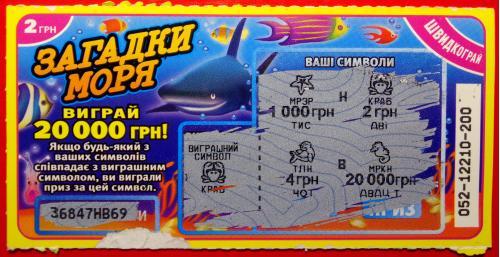 """Моментальная лотерея """"Загадки моря"""""""