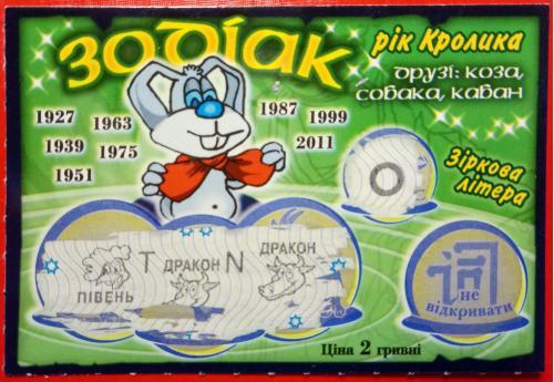 """Моментальная лотерея """"Зодиак"""", 2010 г. - год кролика"""