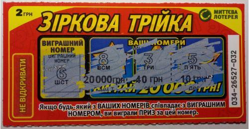 """Моментальная лотерея """"Звездная тройка"""""""