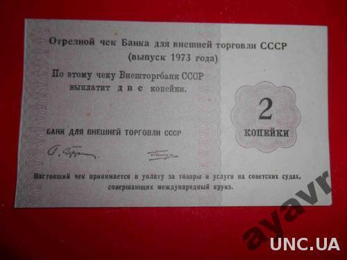 Банк Внешней торговли 1973 2 коп. Чек редкий! aUNC