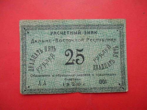 Дальний Восток 1920 Дальневосточная Республика. 25 рублей