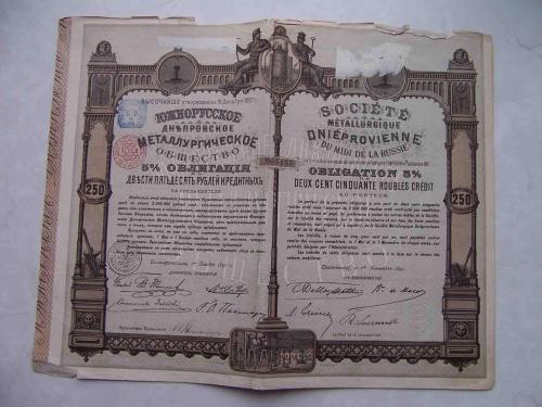 ЕКАТЕРИНОСЛАВ 1890 Днепровское Металлургическое общество. ОБЛИГАЦИЯ