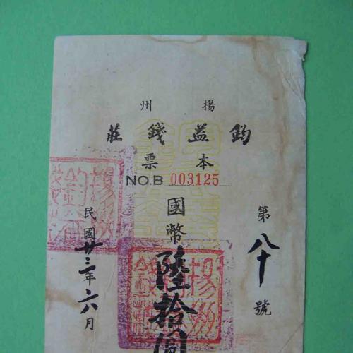 Китай 1920-е Провинция yang zhou