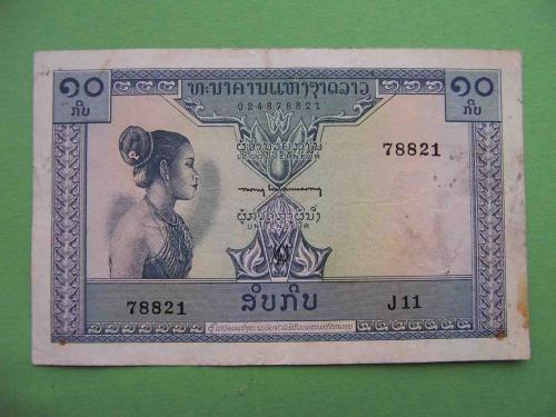 ЛАОС 1962 10 кип