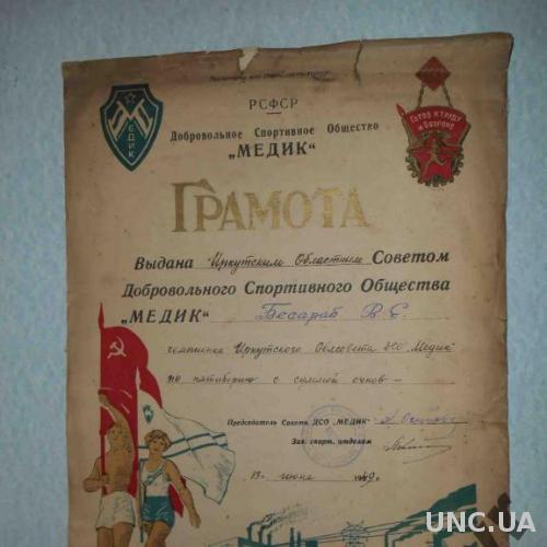 МЕДИЦИНА 1949 ДСО МЕДИК. Грамота. ИРКУТСК