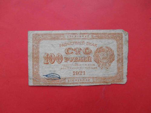 РСФСР 1921 100 рублей