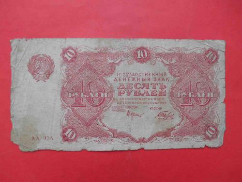 РСФСР 1922 10 рублей