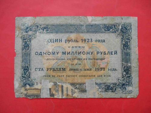 РСФСР 1923 250 рублей. Текст Один рубль