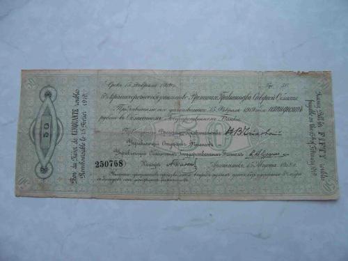 Северная Россия 1918 Временное Правительство Северной Области. 50 рублей